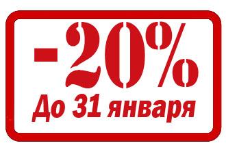 Акция. Скидка 20% до 31 января