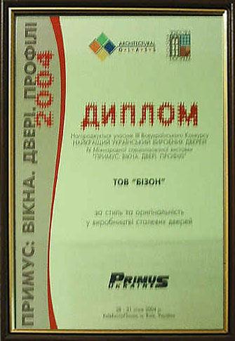 Диплом 2004 г. Награждается  лучший украинский производитель дверей  компания БИЗОН за стиль и оригинальность в производстве стальных дверей