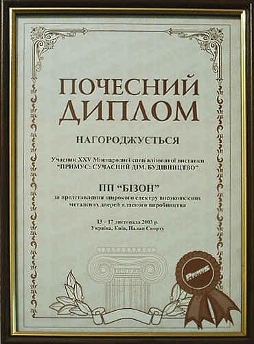 Диплом 2003 г. Награждается  лучший украинский производитель дверей  компания БИЗОН за предоставление широкого спектра высококачественных металлических дверей собственного производства