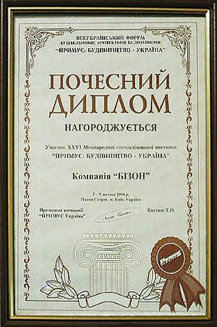 Диплом почета 2004 г. Награждается  лучший украинский производитель дверей  компания БИЗОН
