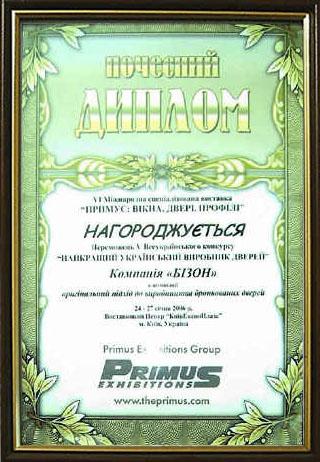 Диплом 2006 г. Награждается  лучший украинский производитель дверей  компания БИЗОН за оригинальный подход к производству бронированных дверей