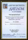 Диплом 2007 г. Награждается  лучший украинский производитель дверей  компания БИЗОН за инновации в дизайне металлических дверей