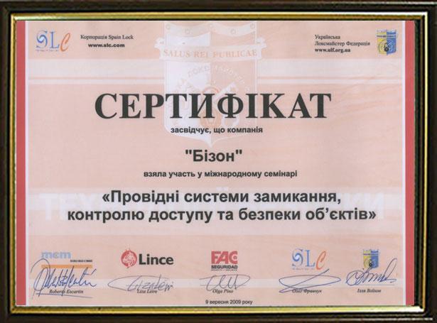 Сертификат семинара по  безопасности