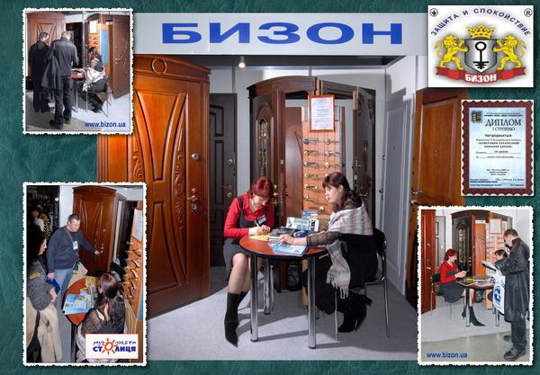 Выставки, где вы можете посмотреть входные двери, металлические двери, стальные двери, бронедвери от компании БИЗОН